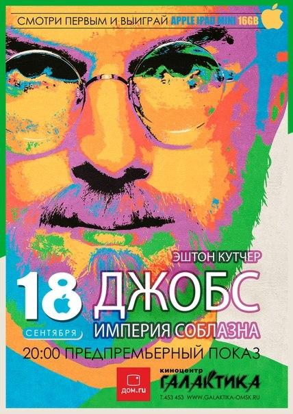 В Омске разыграют iPad на предпремьерном показе фильма о Джобсе