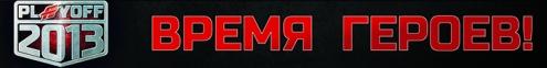 """Омский """"Авангард"""" развернул рекламную кампанию к стартующему плей-офф"""