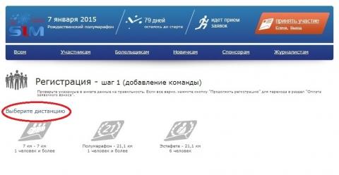 В Омске началась регистрация участников рождественского полумарафона