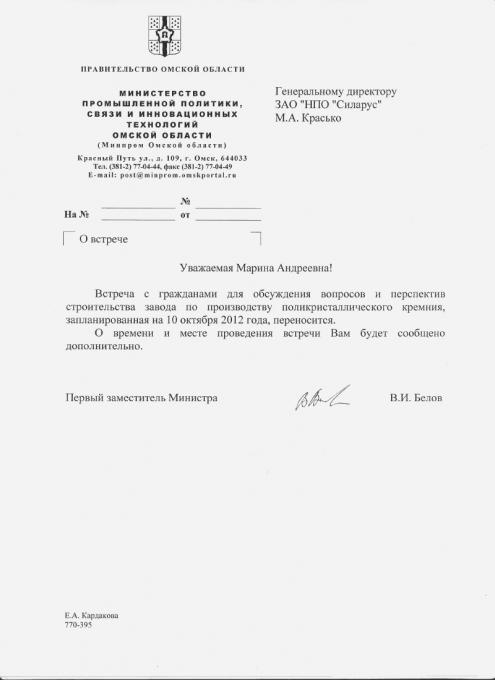 Минпром отменил дискуссию о кремниевом заводе