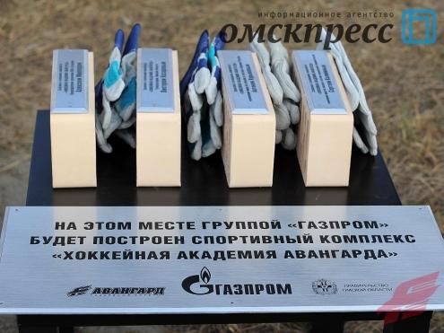 """В Омске началось строительство """"Хоккейной Академии """"Авангарда"""""""