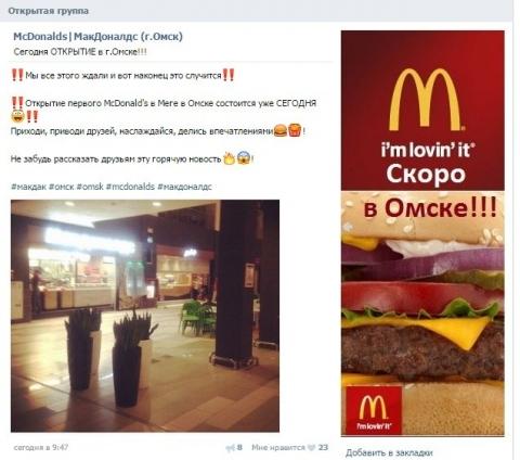 """Первый омский McDonald's поторопились """"открыть"""" в соцсетях"""