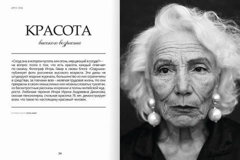 На обложку московского глянца попала 76-летняя омичка