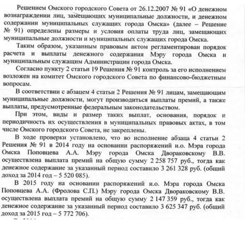 Прокуратура Омска усмотрела, что мэру необоснованно начисляли многомиллионные премии
