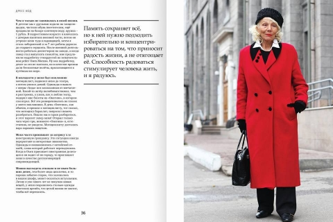 Пенсионерка из Омска появилась на обложке глянцевого журнала
