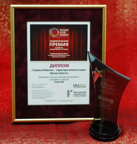 Омичи взяли награды на Russian Event Awards