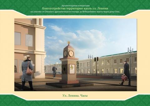 часы на улице Ленина