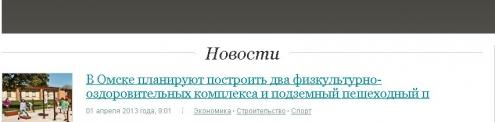 """Мэрия сообщила, что скоро в центре Омска появится """"новый большой подземный пешеходный п"""""""