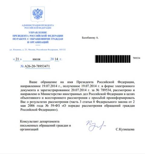Поисками пропавшего омского солдата займётся МИД России