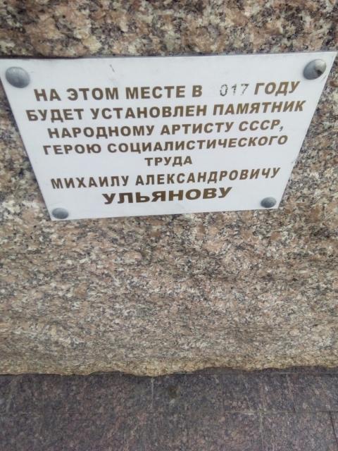 Директор Омской драмы пообещал открыть памятник Ульянову в августе