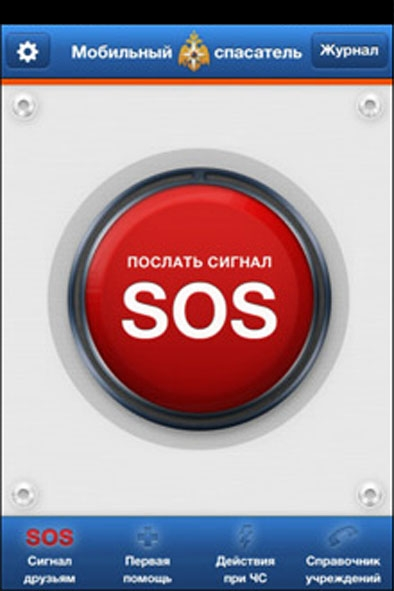 Омичи смогут послать сигнал SOS через мобильное приложение
