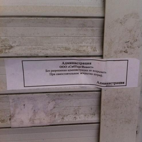 В Омске полиция провела рейд на китайской оптовке