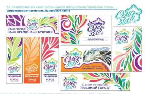 Омская мэрия опубликовала концепцию праздничного оформления ко Дню города