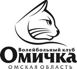 "Волейболистки ""Омички"" пошли по пути ""Авангарда"""