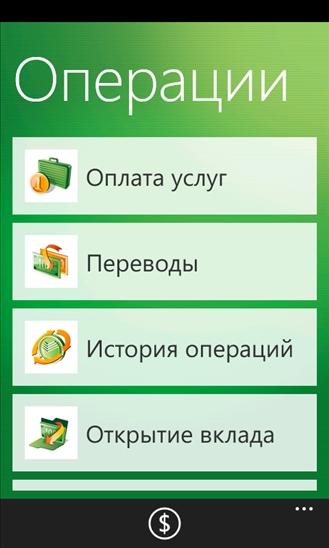 Сбербанк выпустил собственное приложение для Windows Phone