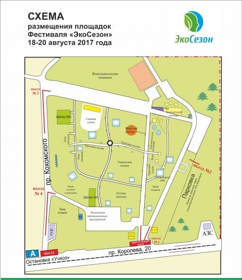С 18 по 20 августа в Омске пройдет «ЭкоСезон-2017»
