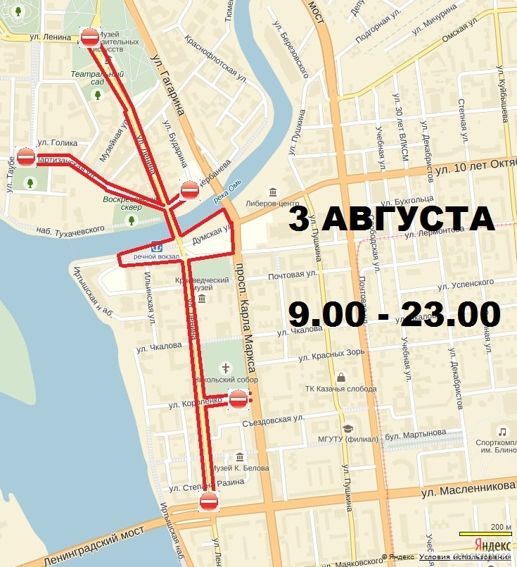 В Омске перекрыли центральные улицы
