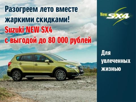 Разогреем лето вместе c жаркими скидками на автомобили Suzuki!
