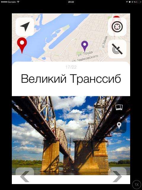 В Омске создали гид-приложение по городу