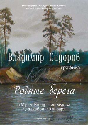 """Художник покажет омичам летние """"Родные берега"""""""