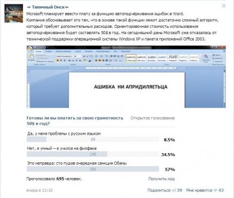 Microsoft Word может перестать проверять ошибки бесплатно