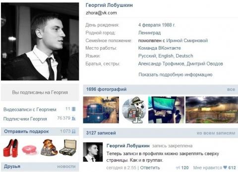 """""""ВКонтакте"""" ввёл новую функцию для личных страниц пользователей"""