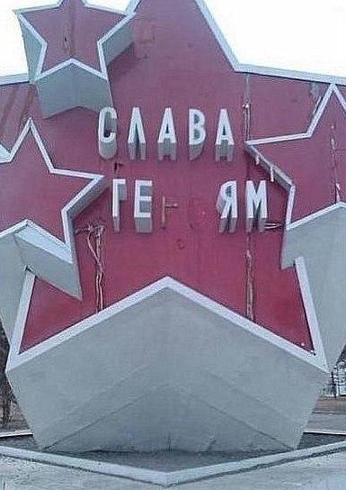 Омичи вспомнили про оскверненный в 2010 году памятник героям ВОВ (дополнено)