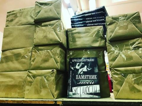 Омичи раскупили книги стихов Кутилова за 1400 рублей штука