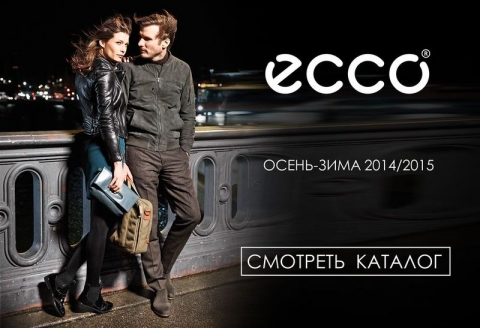 Празднуем день Ecco!