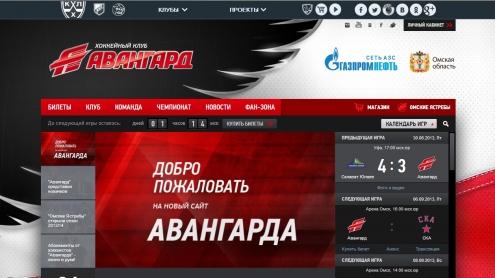 """Омский """"Авангард"""" представил новый официальный сайт"""