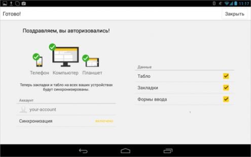 """""""Яндекс"""" выпустил новую версию браузера для мобильных устройств"""