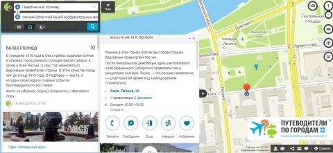 2ГИС разработал бесплатную экскурсию «Белая столица» по местам Колчака в Омске
