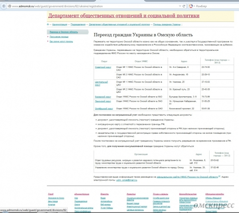 На сайте омской мэрии появился раздел для украинских беженцев