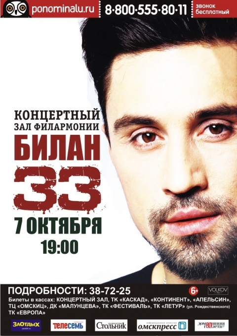 Дима Билан едет в Омск