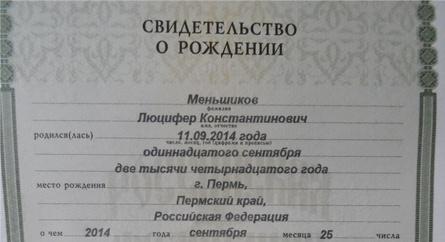 Российская семья назвала сына Люцифером