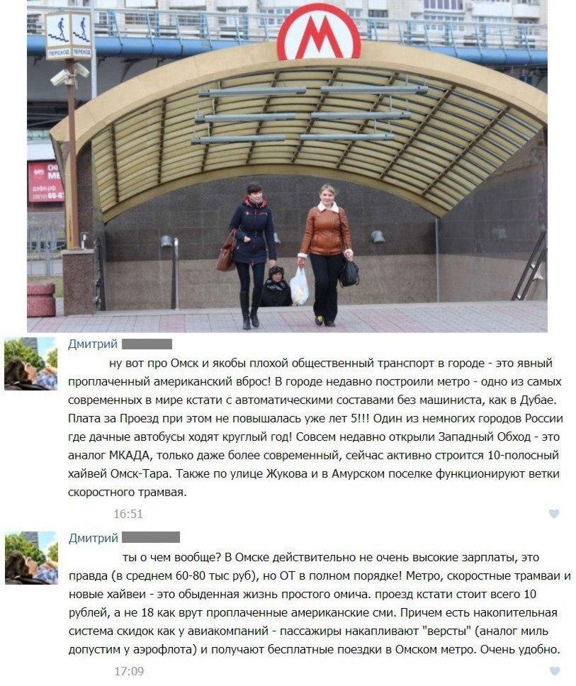 Парень с фантазией рассказал о том, как хорошо живется в Омске