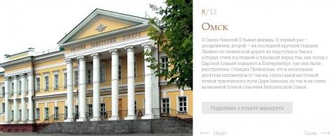 Омская область стала частью «Императорского маршрута России»