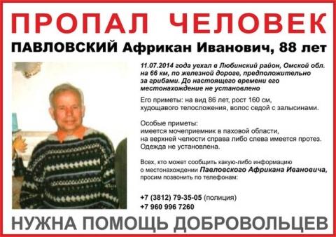 В Омской области ищут 88-летнего грибника
