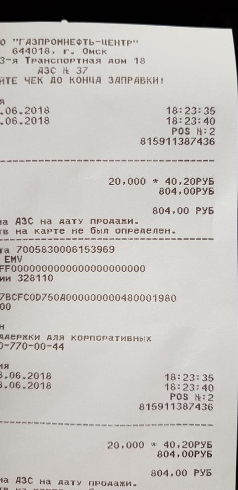 В Омске на 30 копеек подешевел бензин
