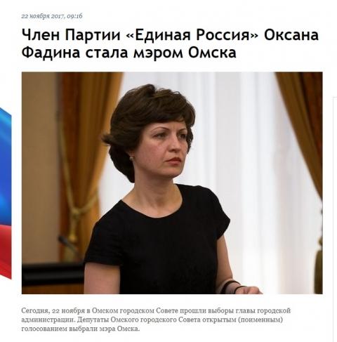 Фадина в день инаугурации получит партбилет «Единой России»