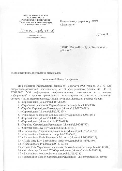 ФСБ потребовало от ВКонтакте выдать организаторов сообществ Евромайдана