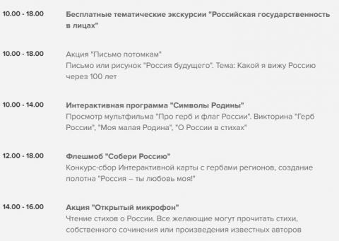 Бесплатно и познавательно провести День России омичам советуют в историческом парке