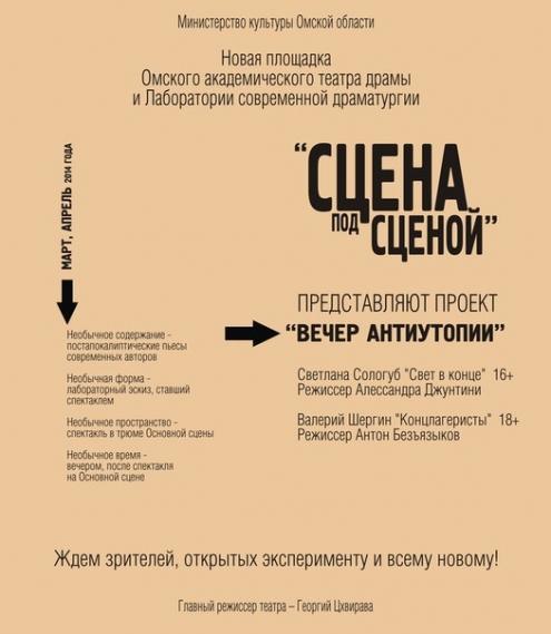"""Омский драмтеатр откроет """"Сцену под сценой"""""""
