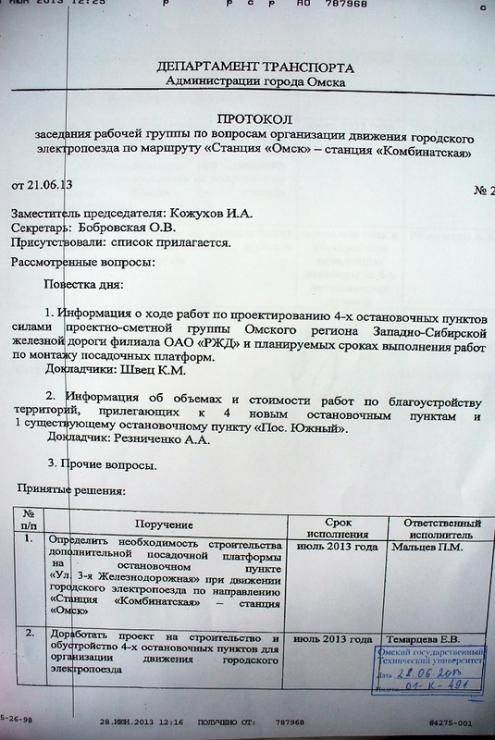 Остановки омской городской электрички начнут закладывать в этом месяце
