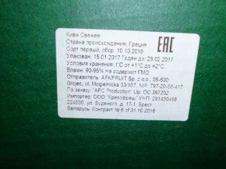 В Омске уничтожили 860 килограммов санкционных киви из Греции