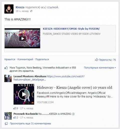 Певица Kiesza оценила омскую версию своего клипа Hideaway
