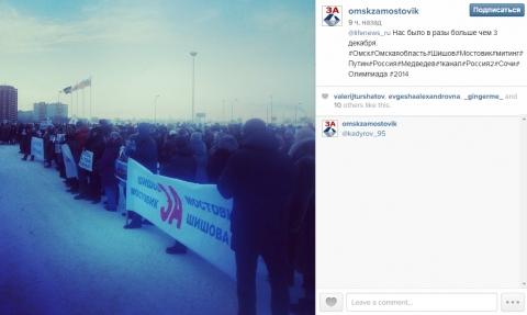 В Омске прошел многотысячный митинг в поддержку Олега Шишова