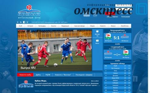 """Омский """"Иртыш"""" обновил официальный сайт"""