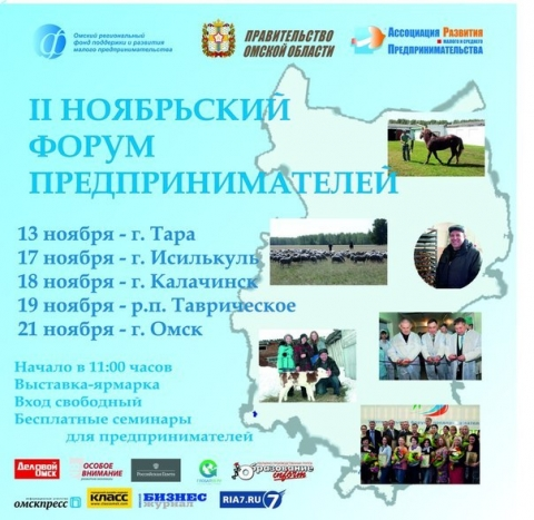 В Омске стартует форум для молодых предпринимателей