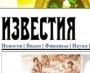 """""""Известия"""" дойдут до Омска"""